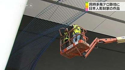 sky memory installation courtesy NHK