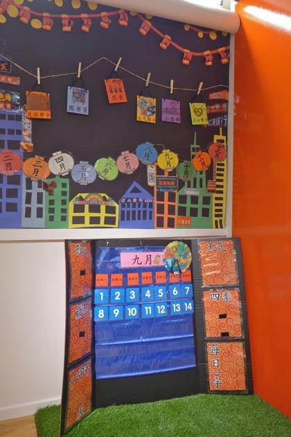Reade Street Prep Mandarin room