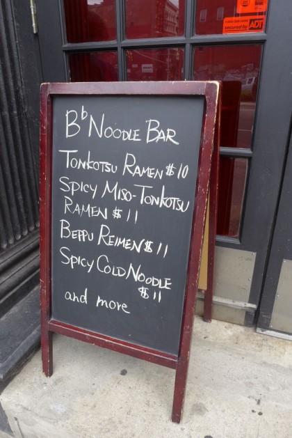 B Flat Noodle Bar